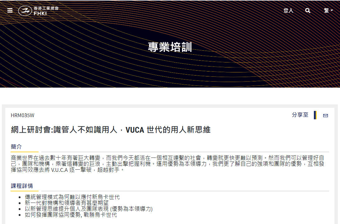 [FHKI] 網上研討會:識管人不如識用人,VUCA 世代的用人新思維